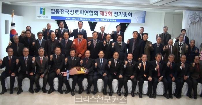 [크포TV] 합동전국장로회 회장 정회웅 장로 선출
