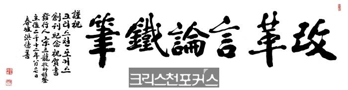 [논단] 총회개혁, 언론 & 윌버포스와 클라팜파(派)