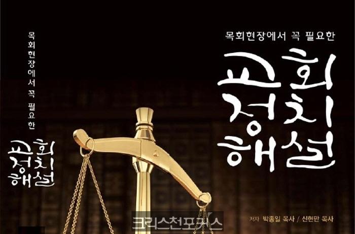 [교회법상식] 위임목사로서의 당회장 직무와 권한
