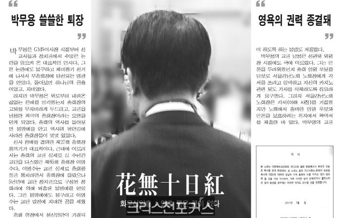 박무용, 총회돈 5천여만원 개인 소송비로 써 파문 일어나