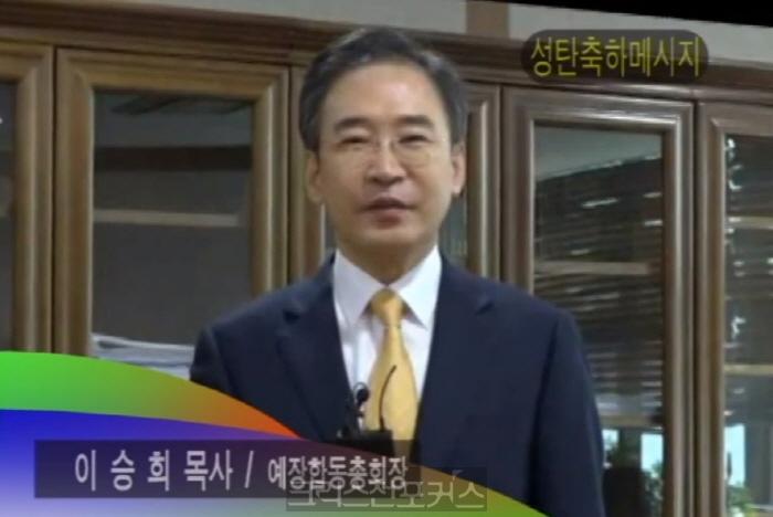 [크포TV] 이승희 총회장 성탄 메시지