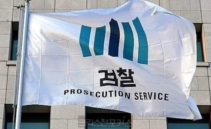 """검찰, 채규현이 크포 고소한 명예훼손, """"무혐의"""" 처분"""