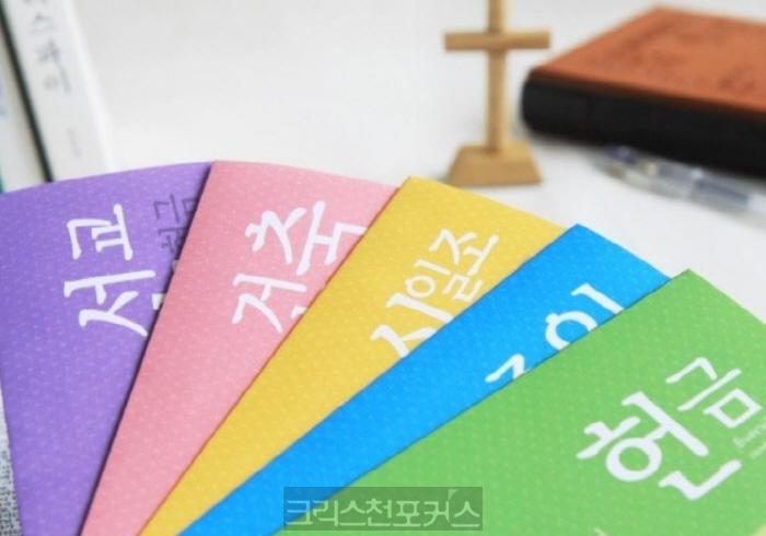 [쓴소리] 교회는 헌금(獻金)을, 국가는 세금(稅金)을