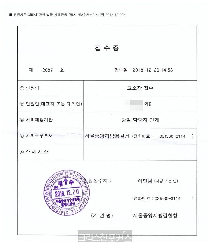 총신대 교수협 소속 21명 명예훼손 혐의로 고소돼