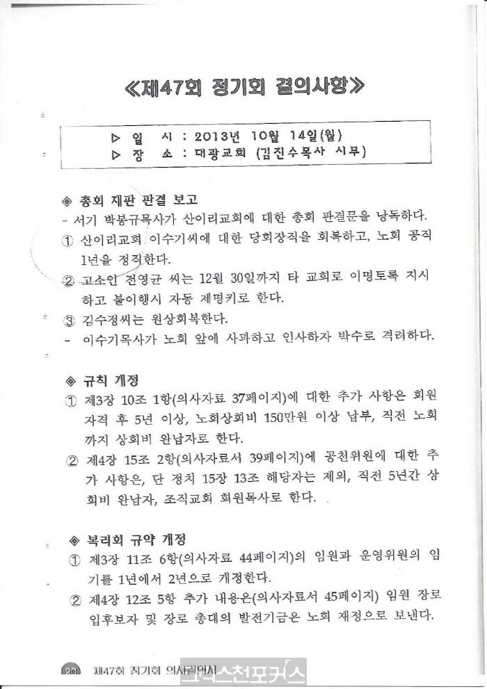 [특별기고] 산이리교회 임시당회장 파송 즉시 취소하라