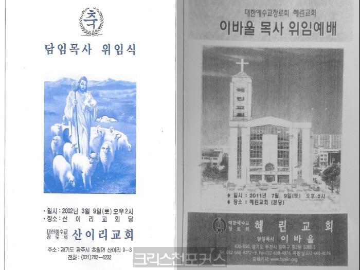 [특별기고] 산이리·혜린교회, 그리고 중부노회 사태의 진실(1)