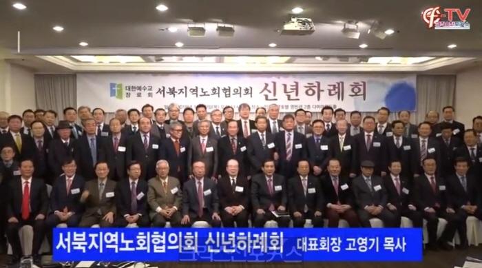 [CFC TV] 서북지역노회의회 신년하례회, 여호와의 소리 듣자