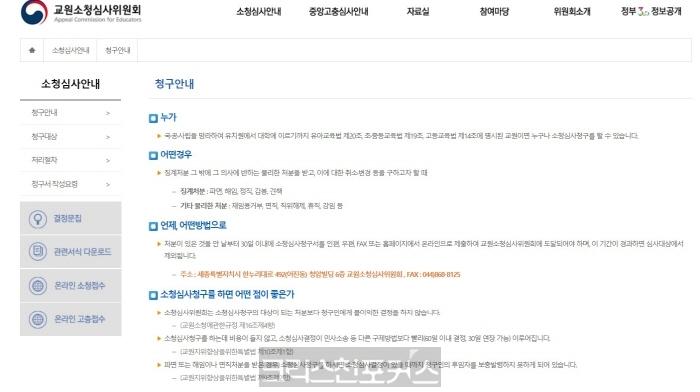[단독] 총신대 총장 선출 제동걸릴 가능성 제기돼