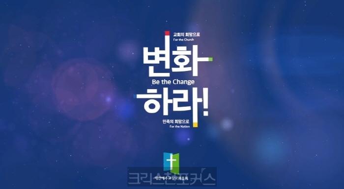 [논평] 예장합동의 준법 지수를 평(評)한다