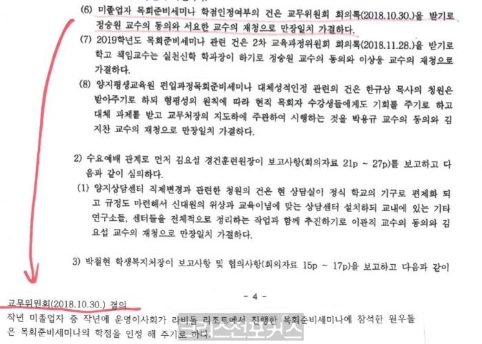 [분석] 총신대 신학대학원 가짜학위 사태의 진실