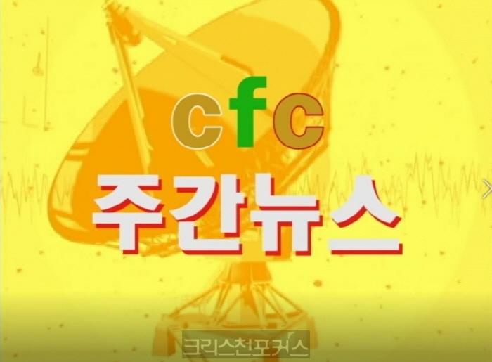 [CFC TV] 주간뉴스 2019년 2월20일