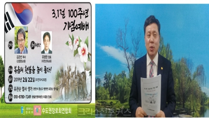 CFC  주홍동장로, 3.1절 백주년 기념예배를 말한다