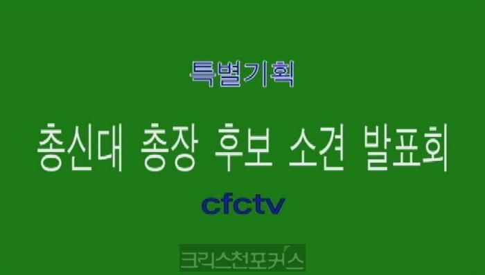 [CFC특별기획] 총신대 총장 후보 소견 발표회(1)