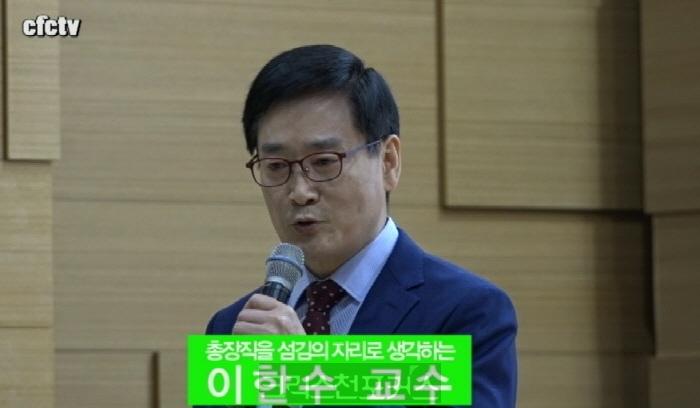 [CFC특집] 총신대 총장 후보 이한수 교수 소견