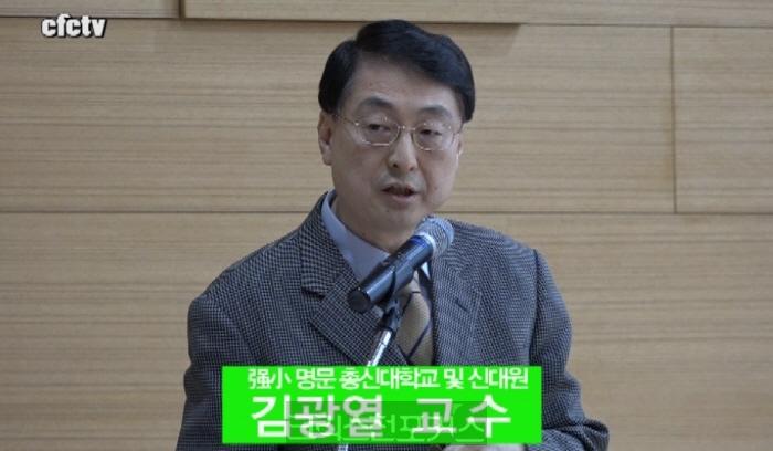[CFC특집] 총신대 총장 후보 김광열 교수 소견