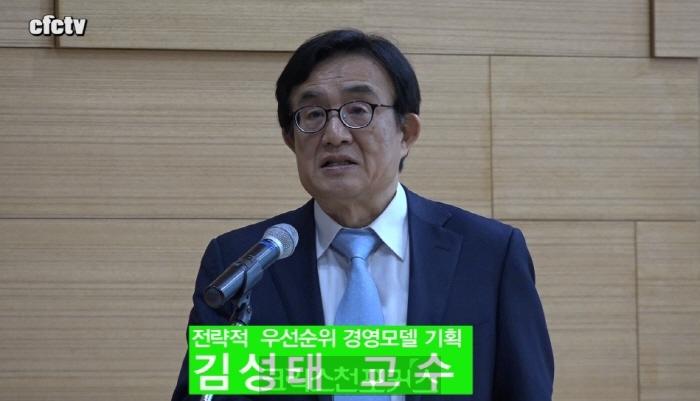 [CFC특집] 총신대 총장 후보 김성태 교수 소견