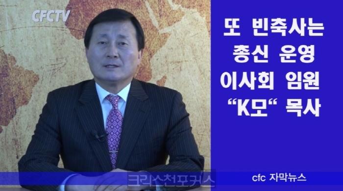 [CFC TV] 주간뉴스 2월 28일