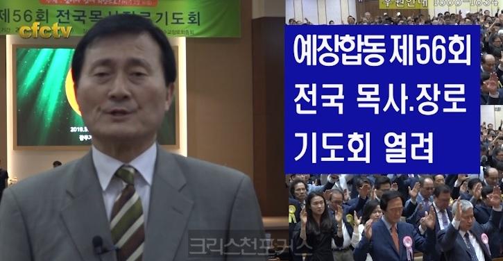 [CFC TV] 주간뉴스 5월 15일