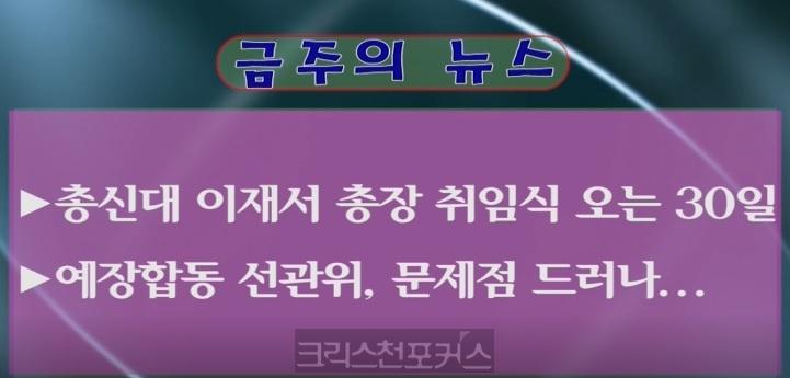 [CFC TV] 주간뉴스 5월 20일