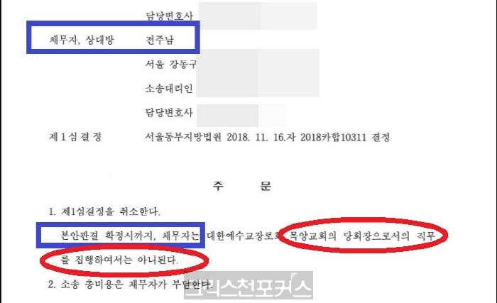 고법, 전주남은 목양교회 당회장 직무집행 안돼 결정