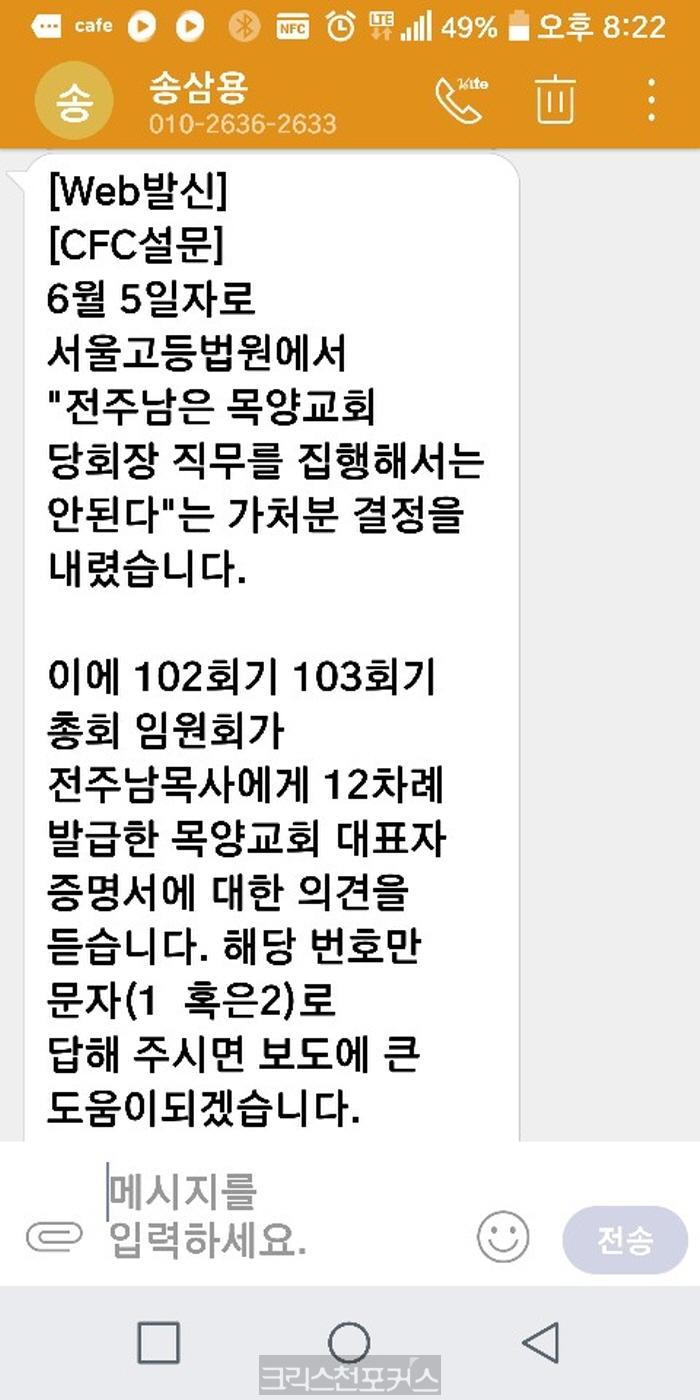 """목양교회 7인 장로 """"허위사실 적시로 명예 훼손죄"""" 피소될 처지"""
