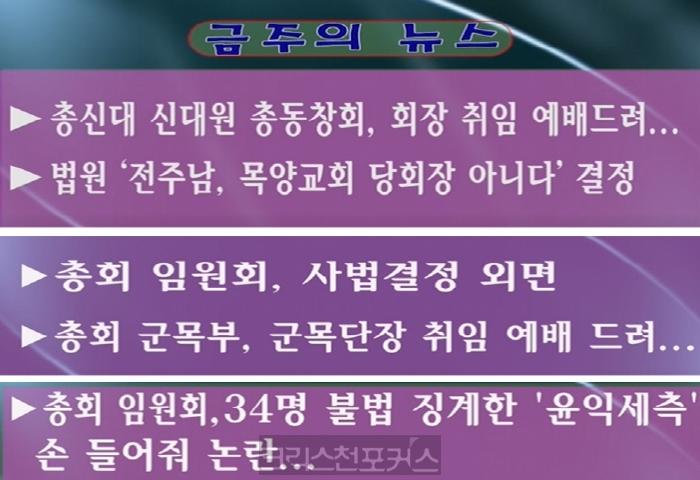 [CFC TV] 주간뉴스(6월 13일)