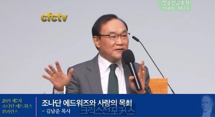[CFC TV] 에드워드의 사랑의 목회(김남준 목사)