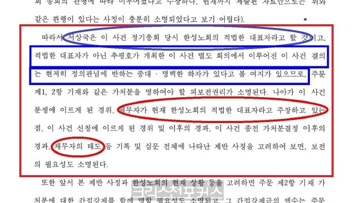[논평] 전주남, 세번 째 사법 패(敗) 교단서는 승(勝) 자처