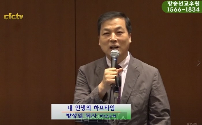 [CFC TV] 내 인생의 하프타임(방성일 목사)