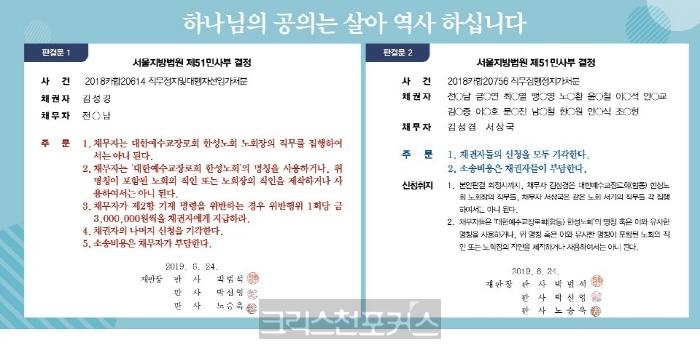 [포토] 예장합동 한성노회·목양교회 관련 법원 결정