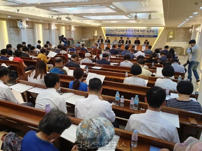 언론회, 시국선언(교회와 정치)논란에 대한 토론회 개최