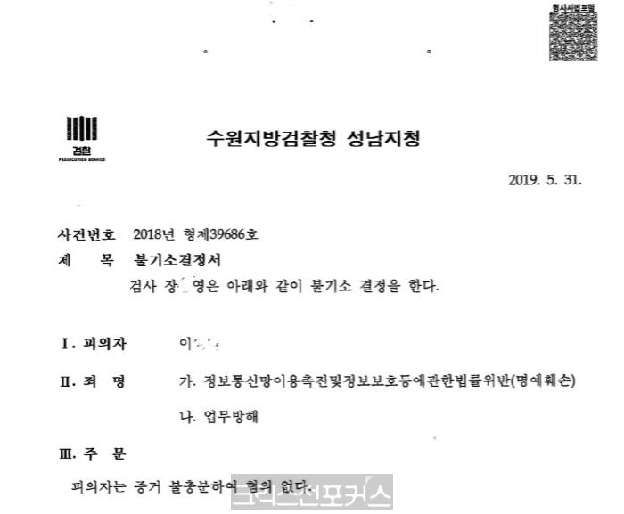 검찰, 윤익세에게 폭행 당한 장로, 명예훼손 안돼 처분