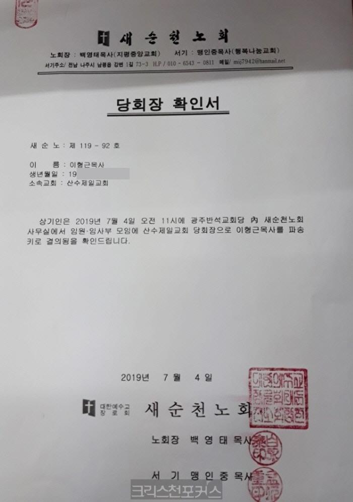 총회 재판국, 새순천노회 재판국 불법, 임시당회장 파송 무효 등 판결