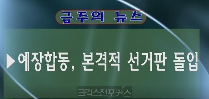 [CFC TV] 주간뉴스 7월 16일