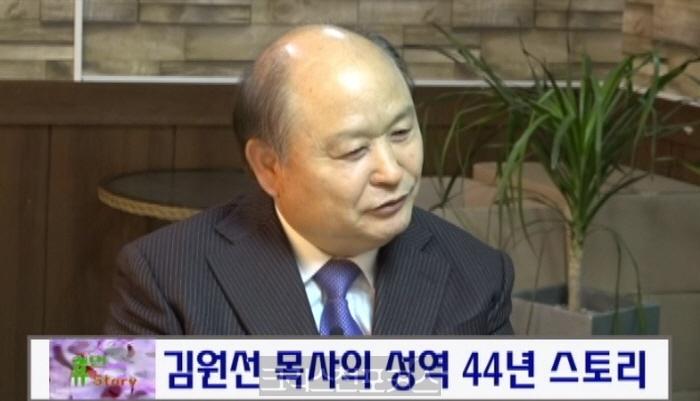 [CFC휴먼스토리] 염창중앙교회 김원선 목사 성역 44년