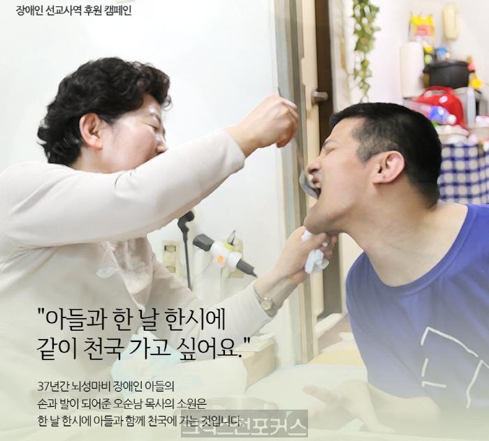 지미션, 장애인 선교사역 후원캠페인' 시작