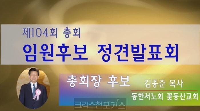[CFC특집] 제104회 총회장 후보 김종준 목사 정견 발표 실황
