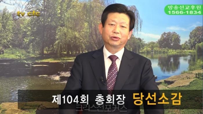 [CFC특집] 예장합동 제104회 총회 실황2, 김종준 총회장에게 듣는다