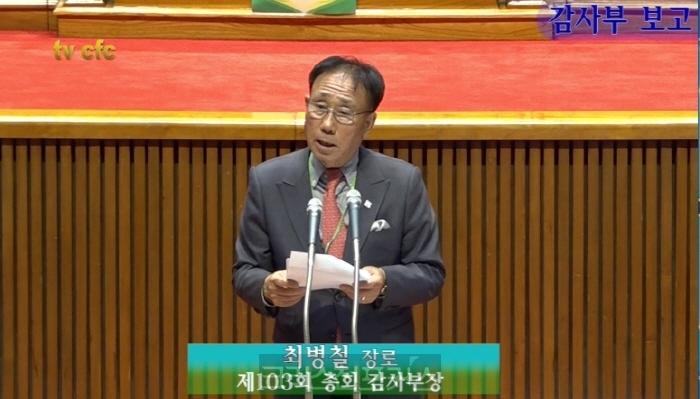 [CFC TV] 합동총회 특집13, 감사부 보고 후 대책과 후속 조치 시급