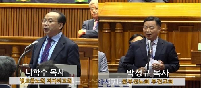 [CFC TV] 합동총회 특집15, WEA와 교류 단절 바람직하지 않다 결의