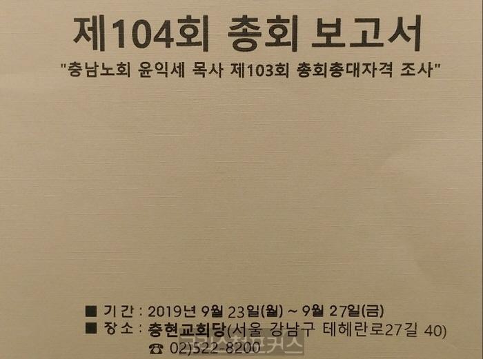 """[논평] 소송으로 본 제103회기 실상, """"총회 질서 무너뜨려"""""""
