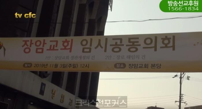 [CFC TV] 장암교회 임시공동의회 팩트첵크(1)