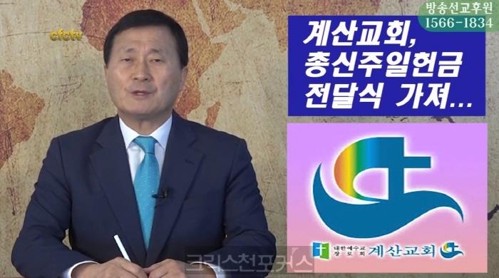[CFC NEWS] 계산교회, 총신대에 장학금 2천만원 전달