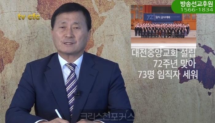 [CFC 소식] 대전중앙교회 72주년 맞아 73명 임직, 선교사 파송, 1천만 장학금 전달