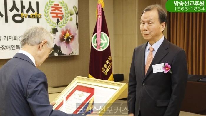 [CFC 소식] 총신대 이재서 총장 '자랑스러운한국장애인상' 수상