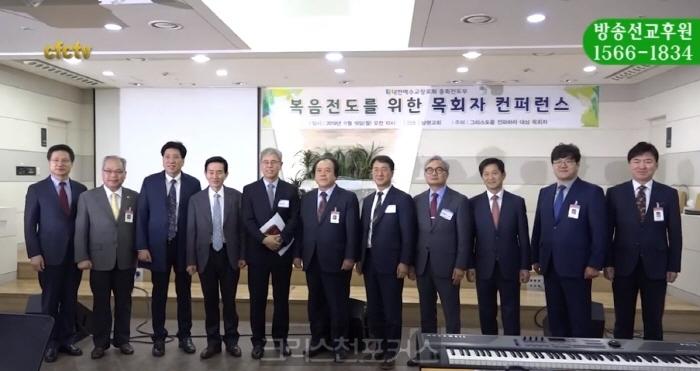 [CFC 소식] 전도부, 복음 전도를 위한 목회자 컨퍼런스 개최