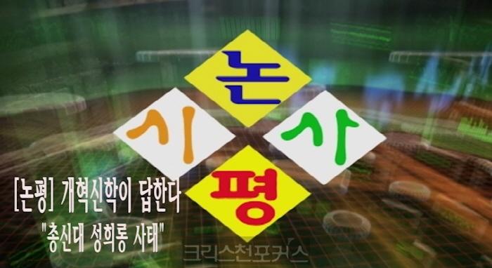 """[CFC 논평] 개혁신학이 답한다, """"총신대 성희롱 사태"""""""