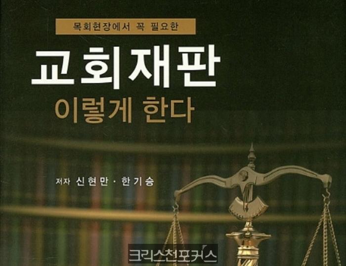 [특별기고] 재판 건에 관계된 총회와 재판국 행정의 흠결