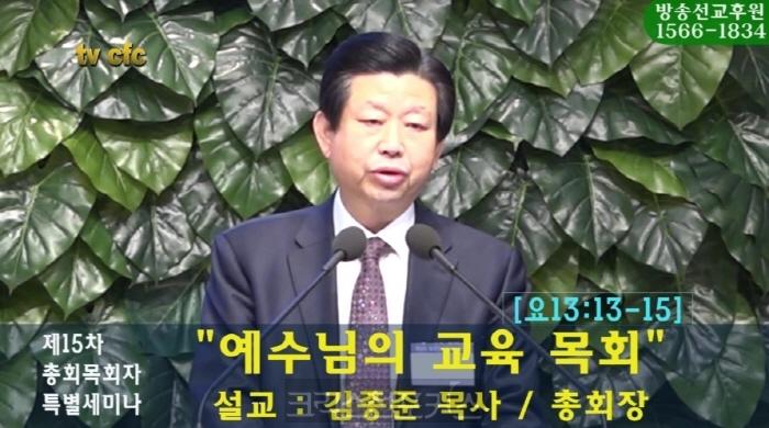 [CFC특집] 김종준 총회장 예수님의 교육 목회(목회자세미나개회예배)