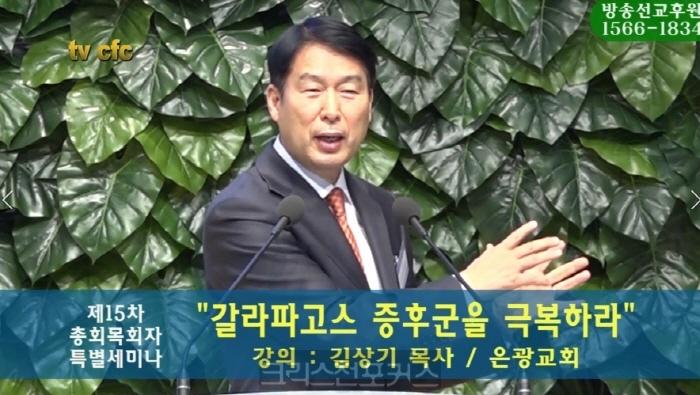 [CFC특집] 김상기 목사, 갈라파고스 증후군을 극복하는 소통목회